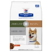 ヒルズ 犬用 メタボリックス+モビリティ 4kg [ドッグフード]