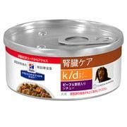 ヒルズ 犬用 腎臓ケア k/d ビーフ&野菜シチュー 缶詰 156g [ドッグフード]