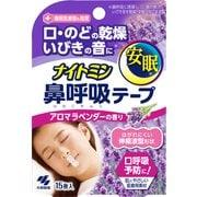 ナイトミン 鼻呼吸テープアロマラベンダーの香り 15枚