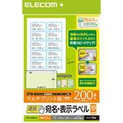 EDT-TMQN10 [宛名・表示ラベル/速貼/10面付/86.4mm×50.8mm/20枚]