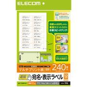 EDT-TMQN12A [宛名・表示ラベル/速貼/12面付/83.8mm×42.3mm/20枚]