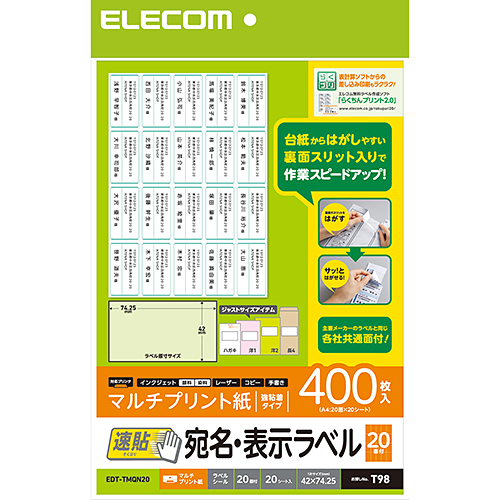 EDT-TMQN20 [宛名・表示ラベル/速貼/20面付/42mm×74.25mm/20枚]
