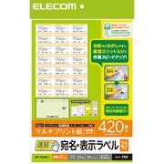 EDT-TMQN21 [宛名・表示ラベル/速貼/21面付/70mm×42.3mm/20枚]