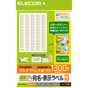 EDT-TMQN65 [宛名・表示ラベル/速貼/65面付/38.1mm×21.2mm/20枚]