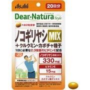 ノコギリヤシ MIX +クルクミン・カボチャ種子 40粒入り 20日分
