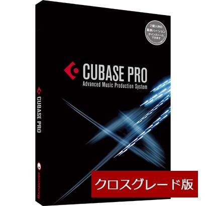 CUBASE PRO 9.5 通常版 クロスグレード2