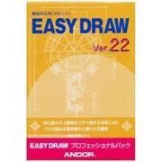 EASY DRAW Ver.22 プロフェッショナルパック [Windowsソフト]