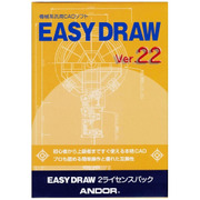 EASY DRAW Ver.22 2ライセンスパック [Windowsソフト]