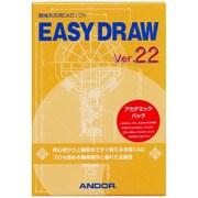 EASY DRAW Ver.22 アカデミック版 [Windowsソフト]