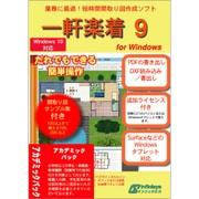 一軒楽着9 for Windows アカデミックパック [Windowsソフト]