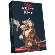 ダンジョンズ&ドラゴンズ 呪文カード ドルイド [ボードゲーム]