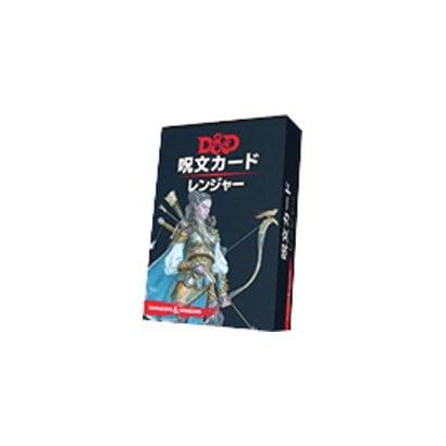 ダンジョンズ&ドラゴンズ 呪文カード レンジャー [ボードゲーム]