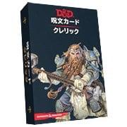 ダンジョンズ&ドラゴンズ 呪文カード クレリック [ボードゲーム]
