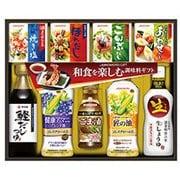 限定 和食を楽しむ調味料ギフト [TA-40F]