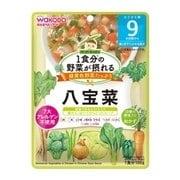 1食分の野菜が摂れるグーグーキッチン 八宝菜 100g [9ヶ月頃から]