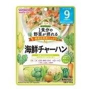 1食分の野菜が摂れるグーグーキッチン 海鮮チャーハン 100g [9ヶ月頃から]