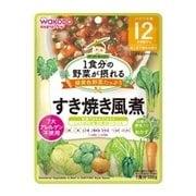 1食分の野菜が摂れるグーグーキッチン すき焼き風煮 100g [12ヶ月頃から]
