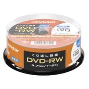 VHW12NP20SJ2 [DVD-RW(Video) 片面1層 くり返し録画用 120分 1-2倍速 20枚スピンドルケース20P インクジェットプリンタ対応(ホワイト) ワイド印刷エリア対応]