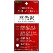 IN-FRE2DF/A1 [FREETEL REI 2 Dual 光沢 指紋防止 液晶保護フィルム]