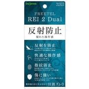 IN-FRE2DF/B1 [FREETEL REI 2 Dual 指紋/反射防止 液晶保護フィルム]