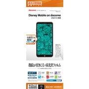 G912DM01K [Disney Mobile on docomo DM-01K 高光沢 防指紋 グロスタッチガードナー 液晶保護フィルム]