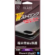 TW882IP8CL [iPhone 8/7 反射防止 3D Round Premium Wストロング 背面保護フィルム フルクリア]