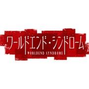 ワールドエンドシンドローム [PS4ソフト]