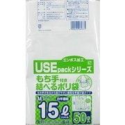 USE67 [もち手付き結べるポリ袋 Mサイズ 15L 50枚]