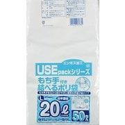 USE68 [もち手付き結べるポリ袋 Lサイズ 20L 50枚]