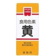 食用色素 黄 5.5g