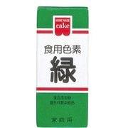食用色素 緑 5.5g