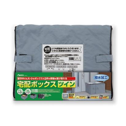 DSB150 [宅配ボックス ツイン 72L(36L×2)]
