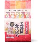 生鮮米 五銘柄食べ比べ 1.5kg [米]