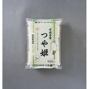 低温製法米 宮城県産つや姫 3kg [米]