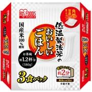 低温製法米のおいしいごはん 国産米100% 180g×3P 角型 [ごはんパック]