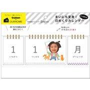 AM15012 OHM変身日めくりカレンダー [スケジュールボード]