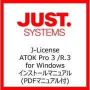 ATOK Pro 3 /R.3 for Windows インストールM(PDFマニュアル付) [ライセンスソフト]