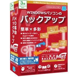 HD革命/BackUp Next Ver.4 Professional 乗り換え/優待版 3台用 [Windowsソフト]