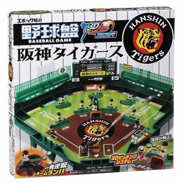 野球盤3Dエース スタンダード 阪神タイガース [ボードゲーム]