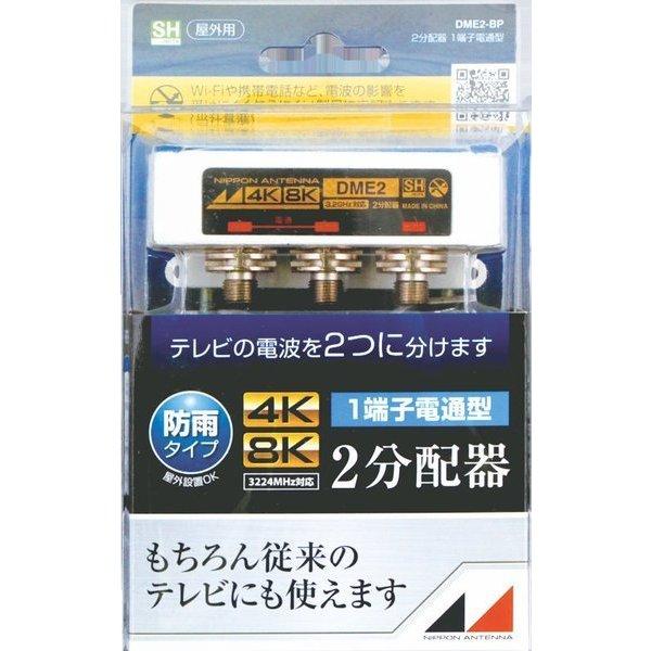 DME2-BP [4K8K対応屋外用2分配器(1端子電通型)]