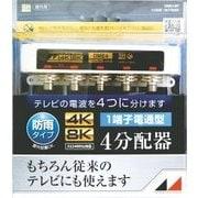 DME4-BP [4K8K対応屋外用4分配器(1端子電通型)]