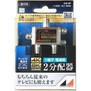 D2E-BP [4K8K対応屋内用2分配器(1端子電通型)]