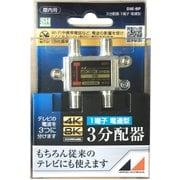 D3E-BP [4K8K対応屋内用3分配器(1端子電通型)]