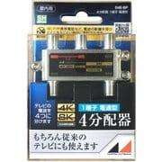D4E-BP [4K8K対応屋内用4分配器(1端子電通型)]