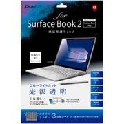 TBF-SFB17FLKBC [Surface Book2 ブルーライトカット透明光沢 液晶保護フィルム]