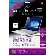 TBF-SFB17FLGCBC [Surface Book2 ブルーライトカット透明反射防止 液晶保護フィルム]