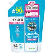 ヤシノミ 洗たく洗剤 濃縮タイプ 無香料 詰替 900ml [液体洗剤]