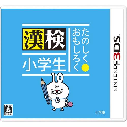 たのしく・おもしろく 漢検小学生 [3DSソフト]