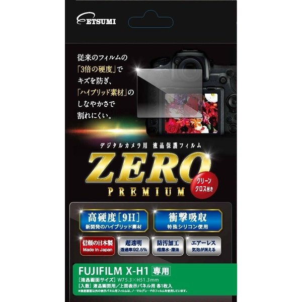 E-7538 [液晶保護フィルム ZEROプレミアム 富士フイルム X-H1専用]