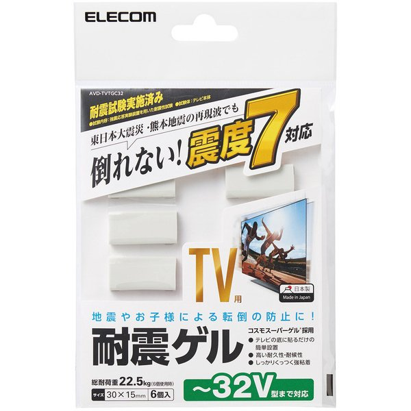 AVD-TVTGC32 [TV用耐震ゲル ~32V用 30×15mm 6個入]